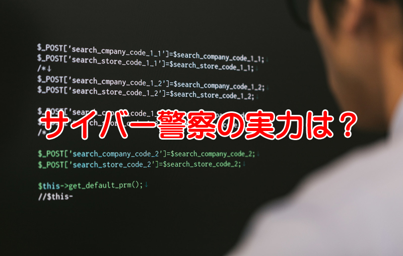 警視庁のサイバー犯罪対策課は実際のネット被害で役に立つのか?
