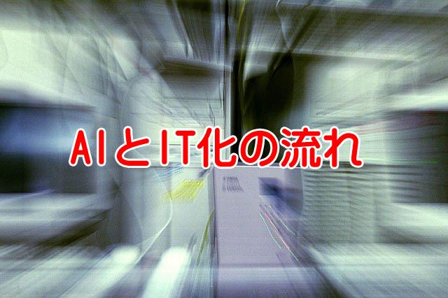 人工知能AIとかIT化バンザイ!昭和の頃に戻りたい人なんて一人もいない