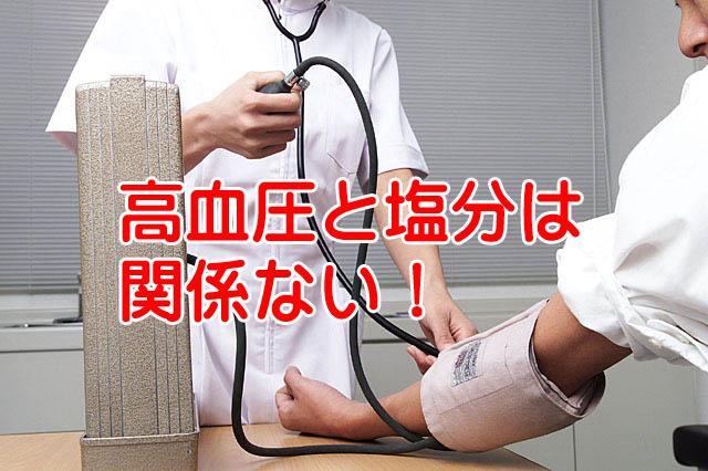 新事実!高血圧と塩分摂り過ぎは全く無関係だった実体験レポート