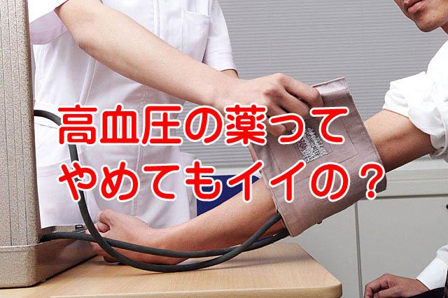 高血圧の薬って一生飲み続けるの?かかりつけの医者に聞いてみた!