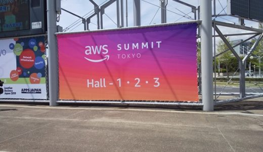 AWS Summit 2019って何するの?Tokyo会場へ行ってみた