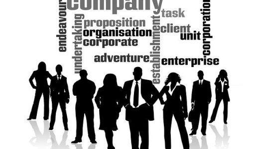 社員数10人以下の会社への転職は有りなのか?【失敗しない転職先選び】